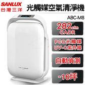 SANLUX台灣三洋 UV-C 紫外線光觸媒空氣清淨機 ABC-M8 282CADR/適用16坪内