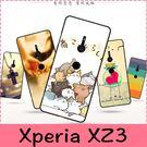 【萌萌噠】SONY Xperia XZ3 (6吋) 日韓小清新 男女趣味卡通保護殼 全包防摔矽膠軟殼 手機殼 贈掛繩