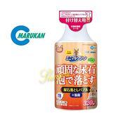 《日本Marukan》尿垢清潔劑-補充瓶(無噴頭) 320ml/瓶 MR-451