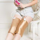電熱護膝關節保暖炎艾灸膝蓋理療加熱敷儀老寒腿男女士腿部按摩器 igo全館免運