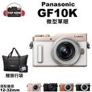 [贈旅行袋] Panasonic DC-...
