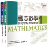 觀念數學1 2(套書改版)
