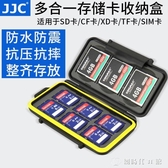 JJC卡盒相機sd卡盒cf存儲卡保護盒超薄sim卡套多合一tf手機內存卡盒 創時代3c館
