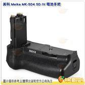 美科 Meike MK-5D4 5D Mark IV 電池手把 不含遙控器 電池 垂直 把手 豎拍 可放2顆LPE6電池