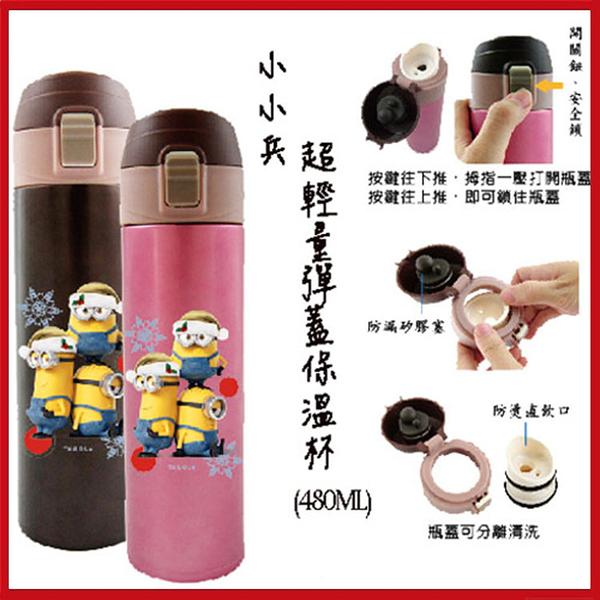 正版 小小兵系列-超輕量彈蓋保溫瓶保溫杯 MIN-S1010 聖誕節交換禮物 【UC01001】 i-Style居家生活