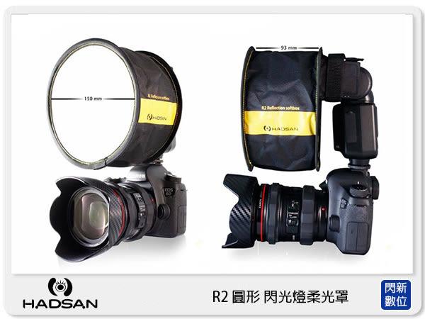 【免運費】HADSAN R2 圓形 閃光燈柔光罩 可摺疊收納 閃燈 (公司貨)