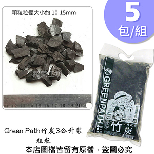 Green Path竹炭3公升裝-粗粒 5包/組