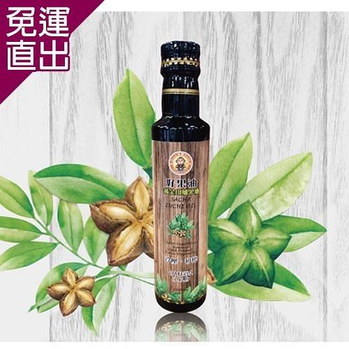 米歐 好果油-黃金印加果油 (260ml/瓶)【免運直出】