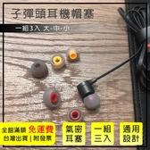 雙色耳帽【替換耳機矽膠軟塞】1組3入 大中小各1個 氣密型 耳機塞 入耳式耳帽 耳機替換配件