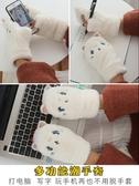 手套女冬季保暖加絨加厚可愛韓版卡通學生日系軟妹露指半指棉毛絨