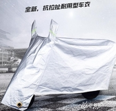 電動車摩托車防雨罩電瓶車遮雨罩加厚防曬車衣套遮陽蓋布防塵車罩 【快速出貨】