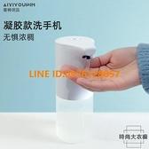 自動感應免洗手凝膠出液器洗手機可換洗手液皂液器全自動智能泡沫【時尚大衣櫥】