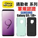 奇膜包膜 OtterBox Galaxy S9 COMMUTER 通勤者 系列 軍規 保護殼 防塵 防摔