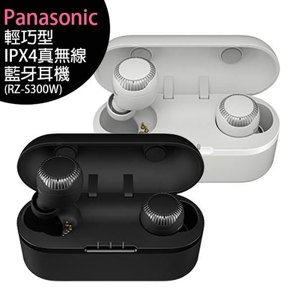 Panasonic RZ-S300W 30小時續航IPX4真無線藍芽耳機(輕巧型)◆送康佳珍藏版K5迷彩真無線藍牙耳機$1490