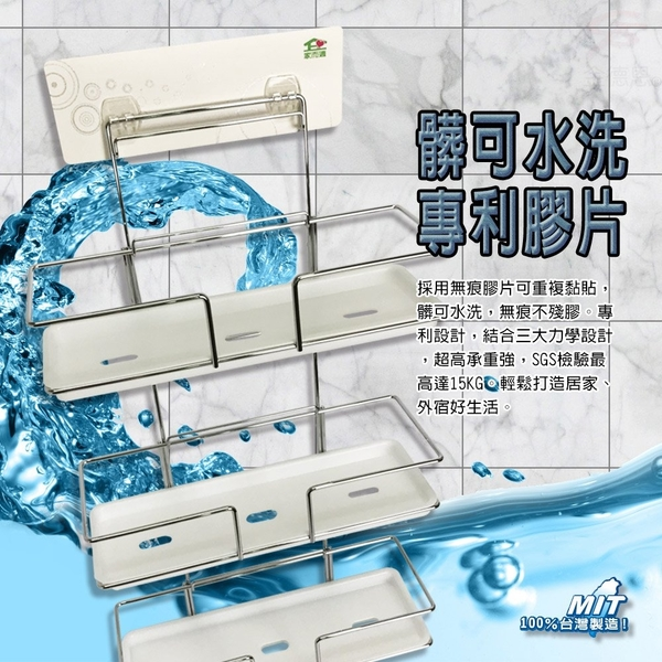 金德恩 台灣製造 免施工歐式三層可調收納架強力無痕膠/收納架/免釘牆/可重複水洗/SGS檢驗