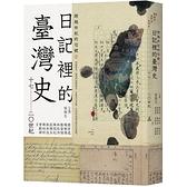 跨越世紀的信號2:日記裡的臺灣史(17 20世紀)