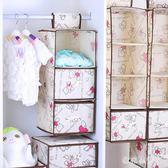 收納掛袋 懸掛式收納袋衣柜收納掛袋盒衣櫥多層布藝儲物袋寢室 AW11134【棉花糖伊人】
