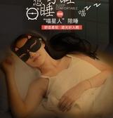 眼罩睡眠遮光透氣女可愛韓國貓咪學生男士耳塞防噪音三件套Mandyc