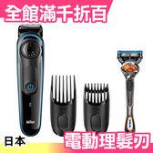 【小福部屋】日本 BRAUN 百靈電動理髮刀理髮器 BT3040【新品上架】