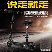 電動滑板車成年代步超輕站立便攜小型迷你踏板男女士可折疊小電車 LN4140【甜心小妮童裝】