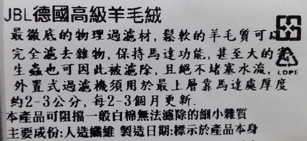 【西高地水族坊】JBL Symec 德國原裝高級羊毛絨(250g包裝)