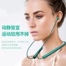 蘋果藍芽耳機頸掛脖式無線雙耳iphone11/12入耳式大電量 「青木鋪子」