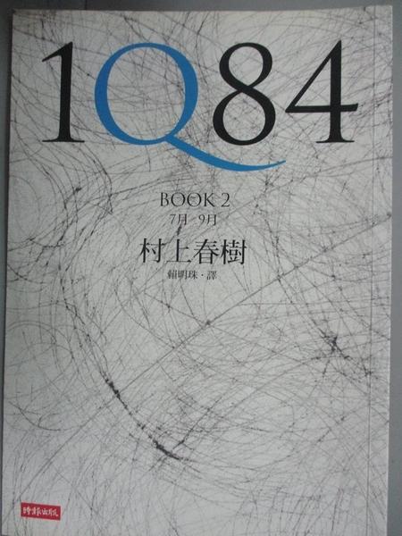 【書寶二手書T7/翻譯小說_CRB】1Q84 Book2_村上春樹