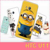 【萌萌噠】HTC U11  (5.5吋)  文藝彩繪磨砂 卡通塗鴉 PC硬殼 超薄防指紋 半包手機殼 手機套