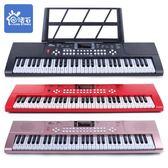 多功能電子琴教學61鍵鋼琴成人兒童初學者入門男女孩音樂器玩具88 〖korea時尚記〗 IGO