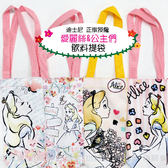 迪士尼 正版授權 公主系列 環保 飲料 提袋 水壺袋 手提袋 手搖杯袋 購物袋 可放冰霸杯 袋子