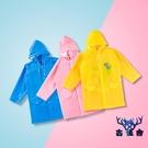 兒童男女童加大帽檐長款雨衣中大童帶書包位雨衣【古怪舍】