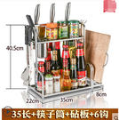 不銹鋼廚房置物架落地調味料架刀架2層收納廚具用品壁掛35長帶筷筒+砧板架+6鉤