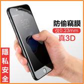 蘋果 8plus 防偷窺鋼化膜 iPhone7plus 滿版6/6s plus 全屏覆蓋6 防指紋  保護隱私【極品e世代】