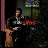 費玉清 風華再現 CD (音樂影片購)