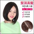 中分短髮 超真實 抗菌內網*100%真髮可染可燙整頂真髮假髮【MR21】☆雙兒網☆