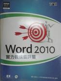 【書寶二手書T3/電腦_ZFT】Word 2010實力養成暨評量_電腦技能基金會