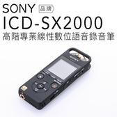 SONY 錄音筆 ICD-SX2000 無線遙控 線性數位【保固一年】