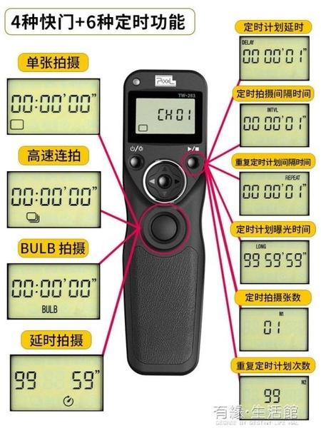 快門線無線定時單眼佳能尼康相機延時遙控器EOS RS 5D3 6D 6D2 5D4 5D2 D800 D810 D850 D750 D700 有緣生活館