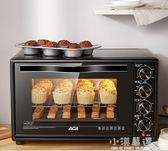 小型電烤箱家用烘焙多功能全自動迷你智慧30升小烤箱CY『小淇嚴選』