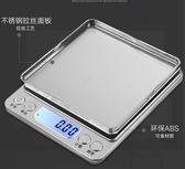 精準廚房電子秤家用小型