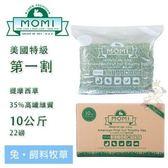 *WANG*摩米 MOMI特級一割提摩西牧草10kg(成兔、天竺鼠適合/可磨牙)  35%高纖維質初割牧草