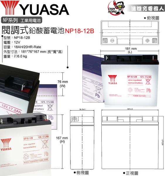 YUASA湯淺NP18-12B閥調密閉式鉛酸電池~12V18Ah