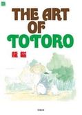 THE ART OF TOTORO龍貓