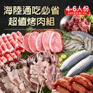 海陸通吃必省超值烤肉組(共8件食材/重1.8kg)適合4-6人份