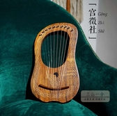 萊雅琴 進口玫瑰木lyre10弦16弦小型豎琴初學便攜式易學里拉琴樂器-限時88折起