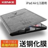 平板套-2018蘋果iPad Air2保護套a1566全包Air1/3新款a1474平板lpad5