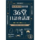 36堂日語會話課(簡單輕鬆說日語)