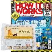 《How It Works知識大圖解》1年12期 贈 田記雞肉貢丸(3包)