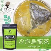 午茶夫人 冷泡烏龍茶 8入/袋 冷泡茶/茶包