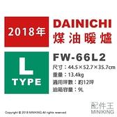 日本代購 空運 日本製 DAINICHI 煤油暖爐 煤油爐 暖氣 FW-66L2 12坪 油箱9L 45秒點火